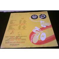 Буклет к монете Велоспорт (возможен обмен на монеты)