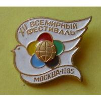 Москва 1985. Фестиваль молодёжи и студентов. 241.