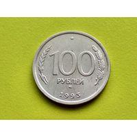 Россия (РФ). 100 рублей 1993 ММД. (1).