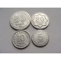Азербайджан. набор монет 5,10,20,50 гяпик 1992-1993 год KM#1a KM#2 KM#3a KM#4a