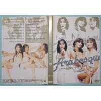 ARABESQUE и другие , DVD ( 9 дисков )