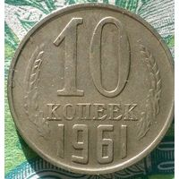 10 копеек 1961 шт лс 1.12