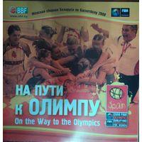 На пути к Олимпу. Женская сборная Беларуси по Баскетболу 2008