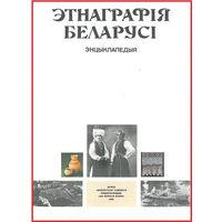 Этнография Беларуси энциклопедия