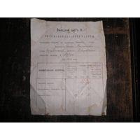 Окладной лист Виленской Казенной Палаты.1906г.