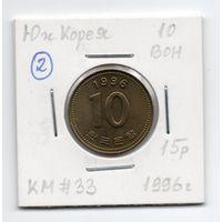 10 вон Южная Корея 1996 года (#2)