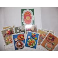 Набор открыток СССР Яблочный стол советы хозяйкам