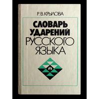 Р.В.Крылова. Словарь ударений русского языка.