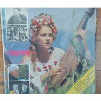 Журнал Кругозор-СССР-#6 1987 год