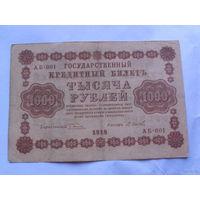 Россия 1000 рублей 1918г АБ - 001   распродажа