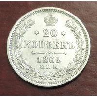 20 копеек 1862 год СПБ МИ