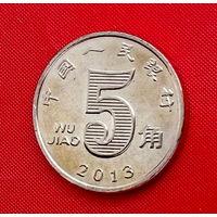 33-40 Китай, 5 джао 2013 г. Единственное предложение монеты данного года на АУ
