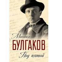 Михаил Булгаков. Под пятой. Записные книжки Мастера