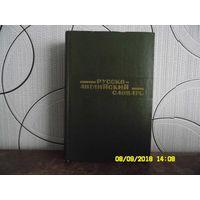 Русско - английский словарь (34000 слов)