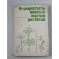 Определитель всходов сорных растений. И.Т. Васильченко. Л: Колос, 1979