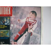 """Журнал """"Огонек"""", 1988 г. (полный комплект)"""