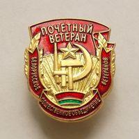 Знак Почётный ветеран ТЯЖ . МЕТ.