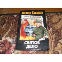 В.Суворов.Святое дело.
