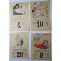 Листки календаря 1967 года(14шт.)-цена за все