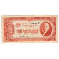 Три червонца 1937 год. Серия 784841 ИР