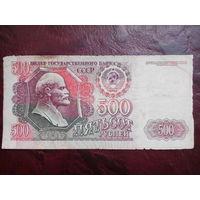 500 рублей 1992 г.