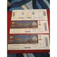 Подборка билетов Лига Европы Динамо Минск 2014