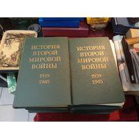 История Второй мировой войны 1939-1945, 10 томов из 12, 1973 г.