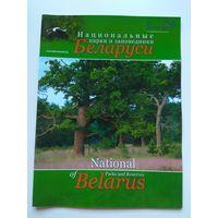 Национальные парки и заповедники Беларуси. 2011