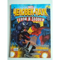Человек-паук. Комикс Marvel. Герои и злодеи. #6