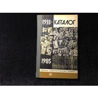 ЖЗЛ Каталог 1933-1985 года