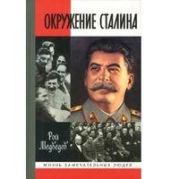 Рой Медведев. Окружение Сталина