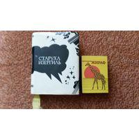 """Книга-миниатюра """"Сказки старухи Изергиль"""""""