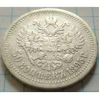 Российская империя, 50 копеек 1895 АГ. Нечастые. Без М.Ц.