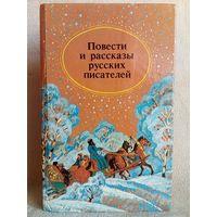 Повести и рассказы русских писателей. (илл. Вареца Л.)