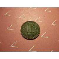 10 копеек 1945 -