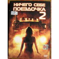 """""""Ничего себе поездочка 2"""" DVD Лицензия"""
