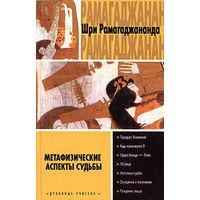 Метафизические аспекты судьбы, или Выход из заколдованного круга