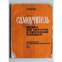 Самоучитель игры на шестиструнной гитаре. Аккорды и аккомпанемент. П.Вещицкий.