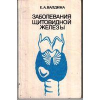 Заболевания щитовидной железы (хирургические аспекты)  / Е.А.Валдина.- Москва.- 1993.- 223 с.