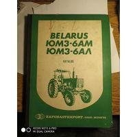 КНИГА BELARUS ЮМЗ-6АМ ЮМЗ-6АЛ 1984 ГОДА