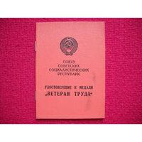 Удостоверение к медали Ветеран труда