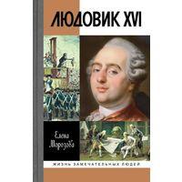ЖЗЛ.Людовик XVI. Морозова