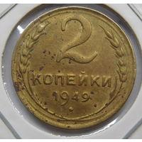2 копейки 1949 г  (3)