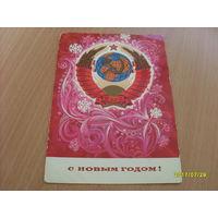 С новым годом худ. Горлищев  1975 год