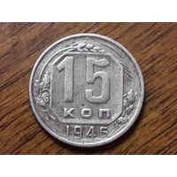 СССР 15 копеек 1946