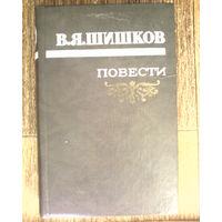 Повести-В.Я.Шишков-544стр.