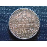 1/2 копейки серебром 1841 г. СПМ Николай 1