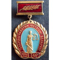 Ганаровы работнiк юстыцыi Беларусi  (синий фон)