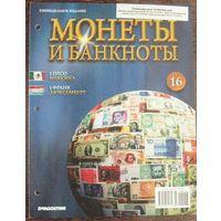 """""""Монеты и банкноты"""" выпуски 14,16 без вложений.?"""