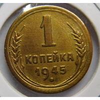 1 копейка 1945 г.  (3)